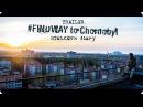 FINDWAY в Чернобыль Трейлер Нелегального похода в ЧЗО 2017