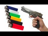 Пистолет против зажигалки