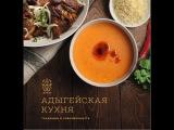 Мухамед Камбачоков о черкесской (адыгской) кухне