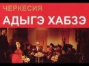 Об этикете адыгов (Адыга Хабзэ) (Rus, Eng subs)