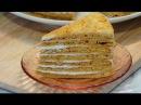 Самый нежный торт Медовик простой рецепт