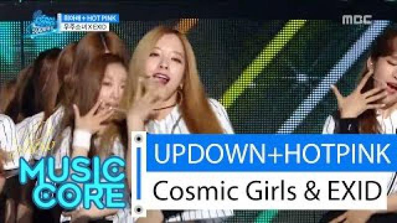 [Special stage] Cosmic GirlsEXID-UPDOWNHOT PINK, 우주소녀X이엑스아이디-위아래핫핑크 Show Music core 20160416