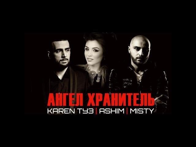 Karen ТУЗ Ashim Misty - Ангел Хранитель (Live Асаки)