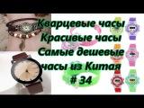 Кварцевые часы. Красивые часы. Самые дешевые часы из Китая # 34