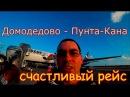 Travel-Vlog-сериал о Доминикане - 1 серия - Счастливый авиарейс Домодедово - Пунта-Кана