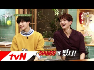 tvn 'teacher baek's home cooked meal' episode 33 preview — onew and taemin