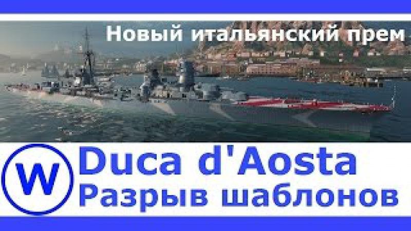 Крейсер Duca d'Aosta Итальянский прем 6 го уровня World of Warships