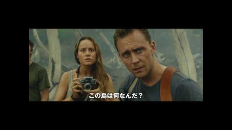 Международный трейлер фильма «Конг: Остров черепа — Kong: Skull Island». 2017. » Freewka.com - Смотреть онлайн в хорощем качестве