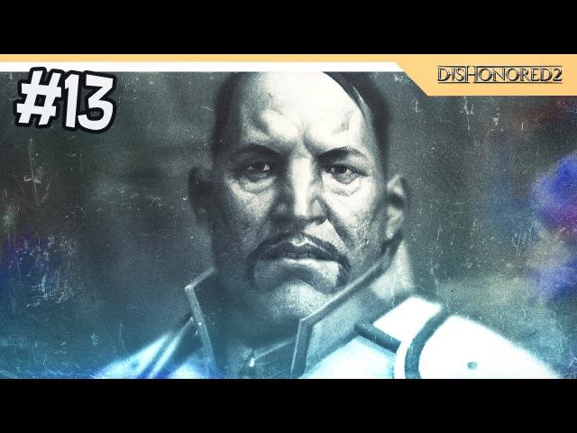 Dishonored 2 - ПОКУШЕНИЕ НА ГЕРЦОГА - Часть 13