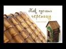 Как сделать керамическую черепицу Крыша Чайного домика