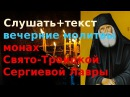 Вечерние молитвы ( текст). Читает монах Свято-Троицкой Сергиевой Лавры. Молитва