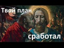 Иуда Искариот не предавал Иисуса Христа - Доказательства. Правдозор