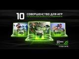 Ноутбуки на базе GeForce GTX 10 с поддержкой VR