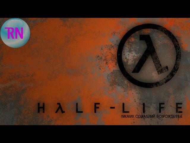 Событие ● Sven Co-op: Half-Life Complete ● Никаких сожалений, Возрожденные 2