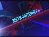Вести-Интернет 62