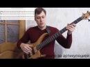 Основы слэпа 1 Упражнения на открытых струнах. Slap and Pop.