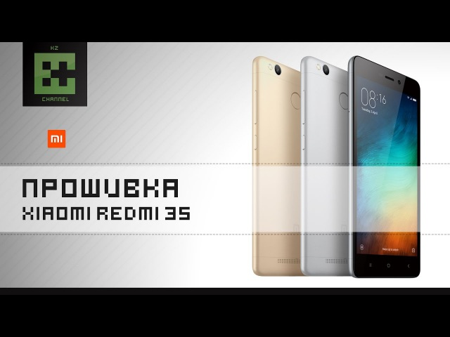 Прошивка Xiaomi Redmi 3S / 3S Prime / 3X (OS 6.0)