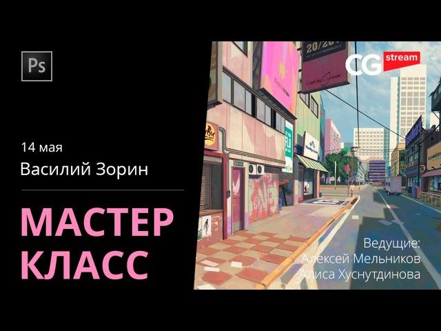 РАБОТА В БЛИЗЗАРД. МАСТЕР КЛАСС. CG Stream. Василий Зорин.