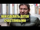 Михаил Лабковский Как сделать детей счастливыми