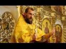Протоиерей Виктор Иванов. Не надо бояться быть русскими. 18.06.2017 г.