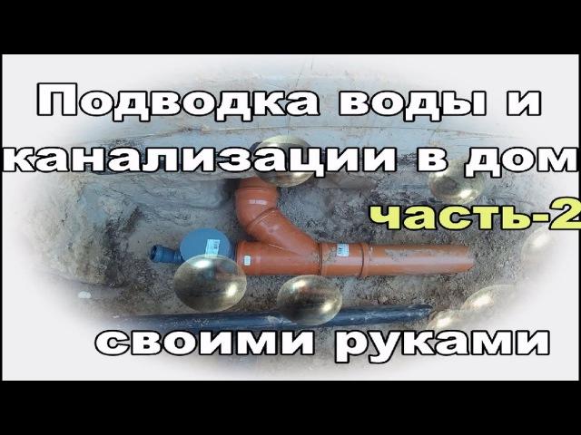 Как подвести воду и канализацию в частный дом часть 2 rfr gjldtcnb djle b rfyfkbpfwb. d xfcnysq ljv xfcnm 2