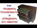Как проверить трансформатор