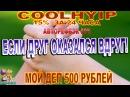 CoolHyip 15% за 24 часа Я этого админа не брошу Друг познаёться в беде Деп 500р