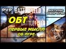 Battlefield 1 / OBT / Гэймплей и первые мысли о игре