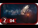 Aporia Beyond the Valley Прохождение на русском 4 - Собираем осколки FullHDPC