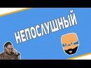 СМЕШНЫЕ МОМЕНТЫ С Kuplinov ► Play 2 - НЕПОСЛУШНЫЙ