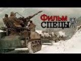Военный Русский Фильм