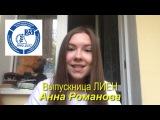 Выпускница ЛИЕН Анна Романова рассказывает о том, что для нее лицей