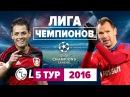 Лига Чемпионов ЦСКА - Байер | Ювентус - Севилья | Спортинг - Реал Прогноз и обзор на футбол сегодня