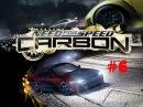 Прохождение игры Need For Speed Carbon 6