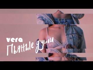 VERA – Пьяные души (Art Video)