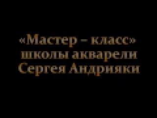 Мастер-класс школы акварели Сергея Андрияки