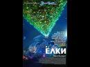 Фильм Елки 2010 смотреть онлайн бесплатно в хорошем 720 HD качестве