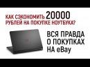 Ноутбук Dell Inspiron 7559 fullHD Год использования ноутбука из Америки Как сэкономить 20000