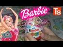 Киндер сюрприз с Барби Новинка 2017 года Kinder surprise Barbie