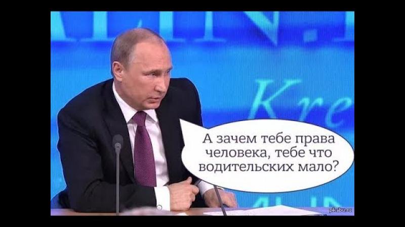 Кто защищает права человека в России?!