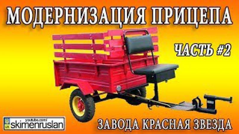 МОДЕРНИЗАЦИЯ ПРИЦЕПА завода КРАСНАЯ ЗВЕЗДА 2