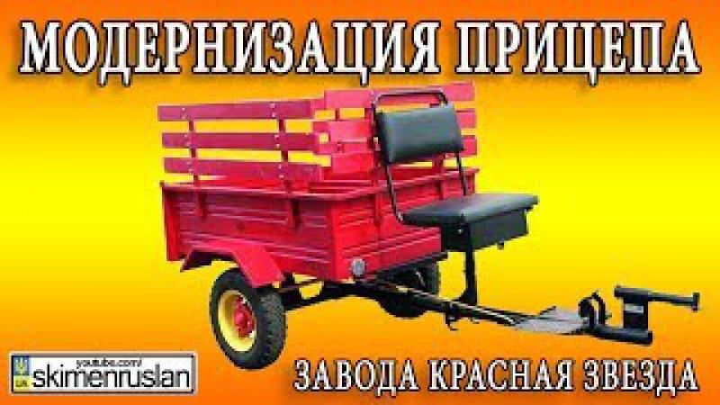 МОДЕРНИЗАЦИЯ ПРИЦЕПА завода КРАСНАЯ ЗВЕЗДА 1
