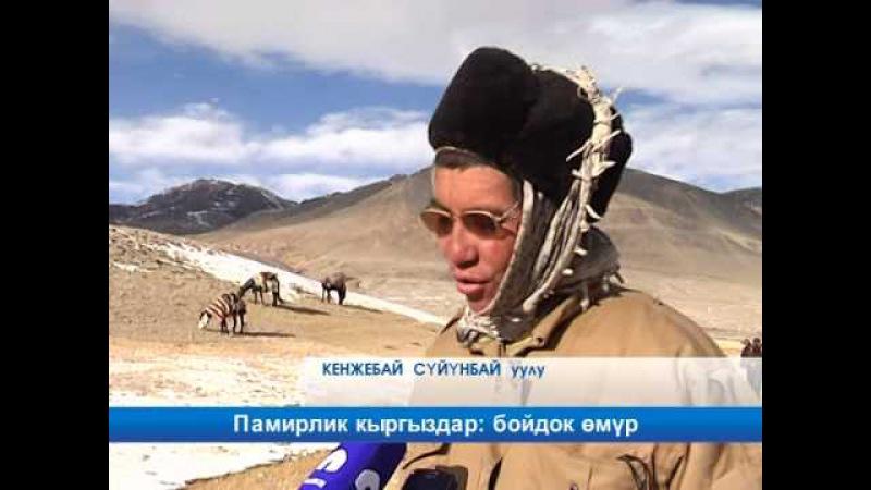 Памирлик кыргыздар: бойдок өмүр