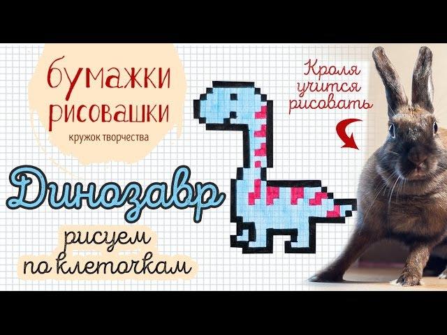 Рисование по клеточкам Динозавр/pixelart dinosaur