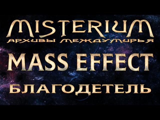 Благодетель. Истоки инициативы Андромеда   Misterium - Mass Effect