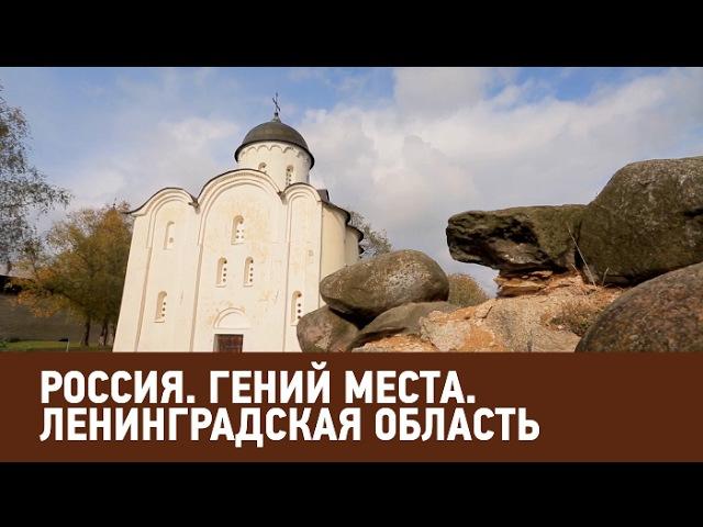 Ленинградская область. Россия. Гений места 🌏 Моя Планета