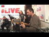 Калинов Мост – Девка красная LIVE Авторадио, шоу Мурзилки Live, 11.11.16