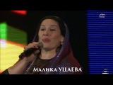 Малика УЦАЕВА Вайнахский концерт 13 мая в Москве Чечня Ингушетия Вайнахи