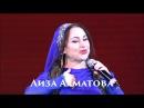 13 мая Лиза Ахматова в Москве Вайнахский концерт Ловзар Ловзарг Чечня Ингуш