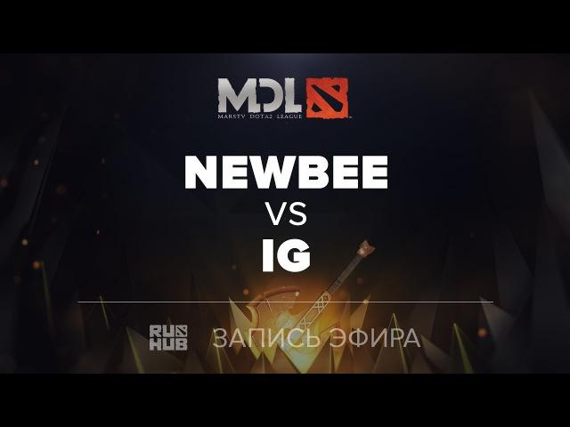 Newbee vs IG, MDL2017, game 1 [LightOfHeaven, Jam]